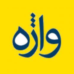 کانال مجله فرهنگی واژه