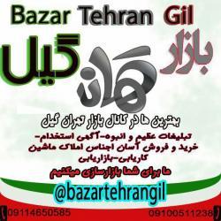 کانال بازار تهران گیل