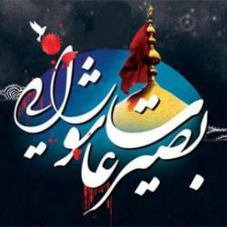 کانال بصیرت (السمیع البصیر)