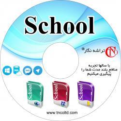 کانال نرم افزار آموزشگاه