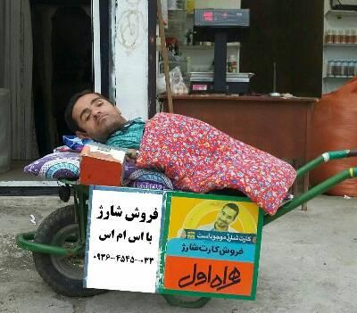 کانال اخبار توانمندان ایران