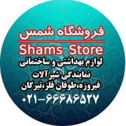 کانال فروشگاه شمس