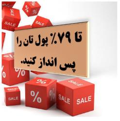 کانال خرید ارزان