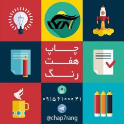 کانال چاپ دیجیتال هفت رنگ