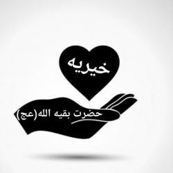 کانال خیریه حضرت بقیه الله(عج)