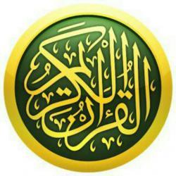 کانال القرآن الکریم
