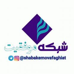 کانال شبکه موفقیت ایران