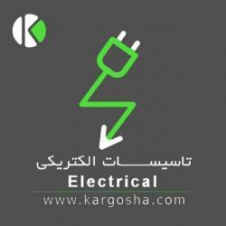 کانال تاسیسات الکتریکی کارگشا