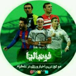 کانال فوتبالیا