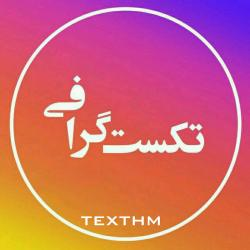 کانال Text&picture