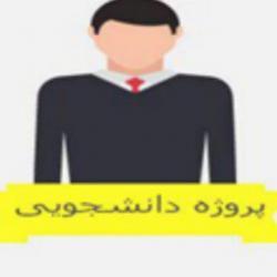 کانال پروژه های دانشجویی