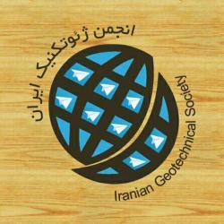کانال انجمن ژئوتکنیک ایران