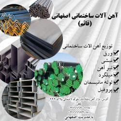 کانال نرخ روز آهن آلات