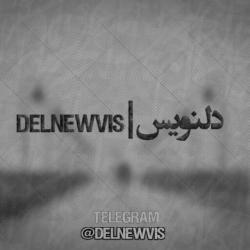 کانال دلنویس | delnewvis