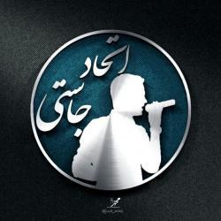 کانال طرفداران محسن یگانه
