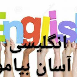 کانال انگلیسی را آسان بیام