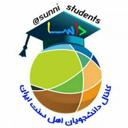 کانال دانشجویان اهل سنت