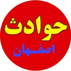 کانال حوادث اصفهان