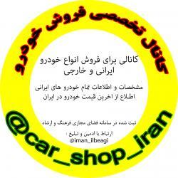 کانال نمایشگاه خودرو ایران