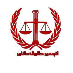 کانال انجمن حقوق دانان