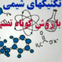 کانال تدریس شیمی و عربی