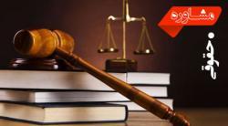 کانال مشاوره حقوقی آنلاین