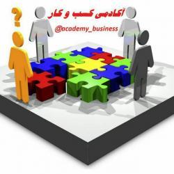 کانال آکادمی کسب و کار