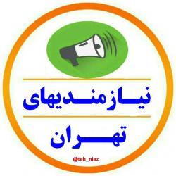 کانال نیازمندیهای تهران