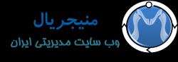 کانال وبسایت مدیریتی ایران