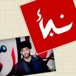 کانال نباء (سیدامیرغفاری)