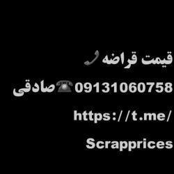 کانال خرید و فروش ضایعات