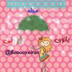 کانال مجله بانوی ایرانی