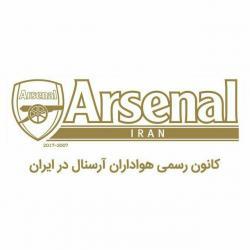کانال هواداران آرسنال