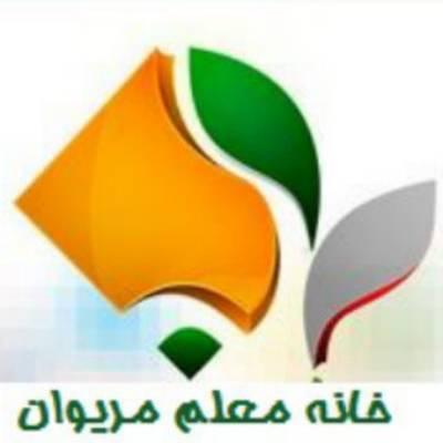 کانال خانه معلم مریوان