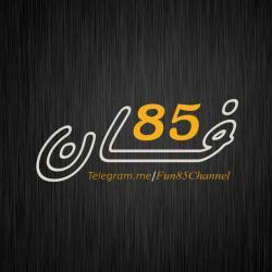 کانال [ فان 85 ]