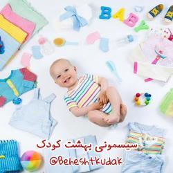 کانال سیسمونی بهشت کودک