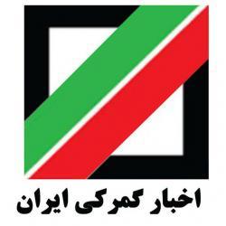 کانال اخبار گمرگ ایران