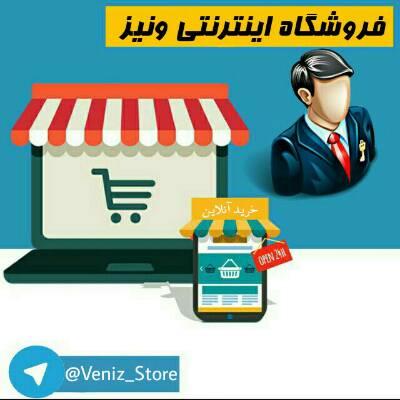 کانال فروشگاه اینترنتی ونیز