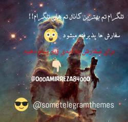 کانال تم های تلگرام