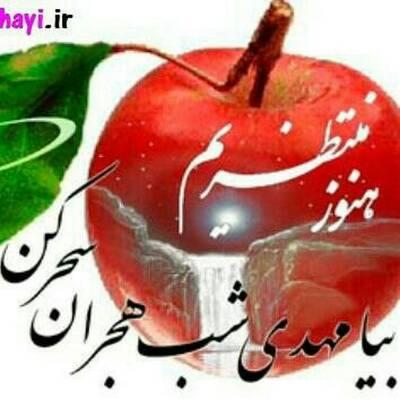 کانال عشق به امام زمان عج