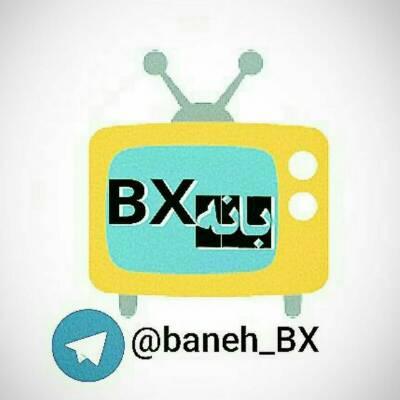 کانال BaNeH_BX
