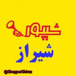 کانال شیپور شیراز و حومه🎺