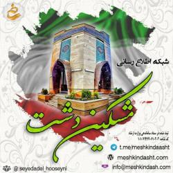 کانال شبکه اطلاع رسانی مشکین دشت