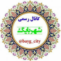 کانال بایگ ؛پایتخت ابریشم