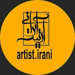 کانال آرتیست ایرانی