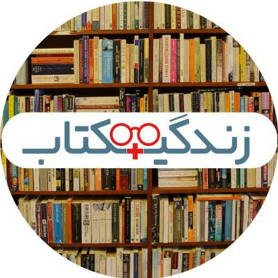 کانال زندگی+کتاب