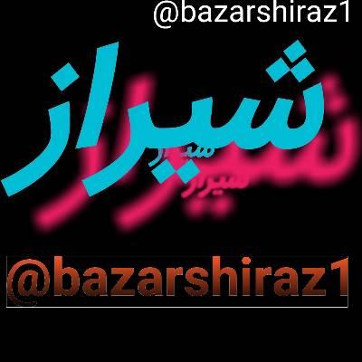 کانال خرید و فروش شیراز