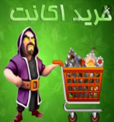 کانال خرید وفروش کلش و رویال