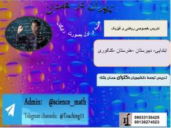 کانال تدریس ریاضی و فیزیک