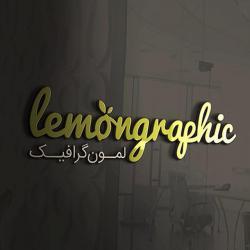 کانال لمون گرافیک